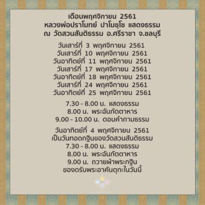 Calendar-Nov-2018-RM