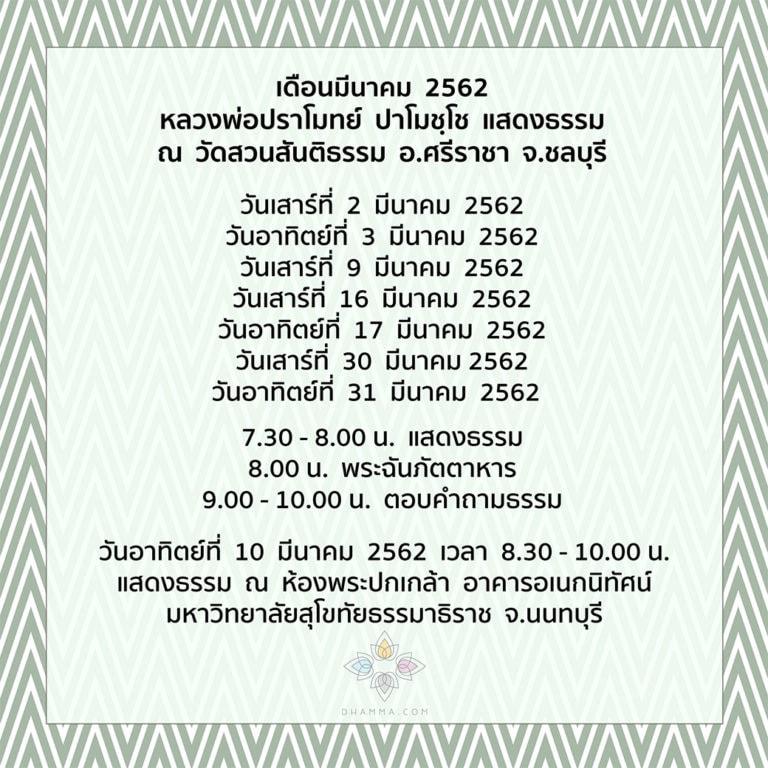 Calendar March 2562
